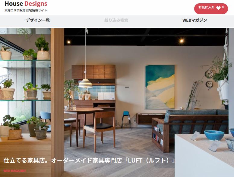 住宅情報Webメディア House Designs(ハウスデザインズ)に取材掲載されました。