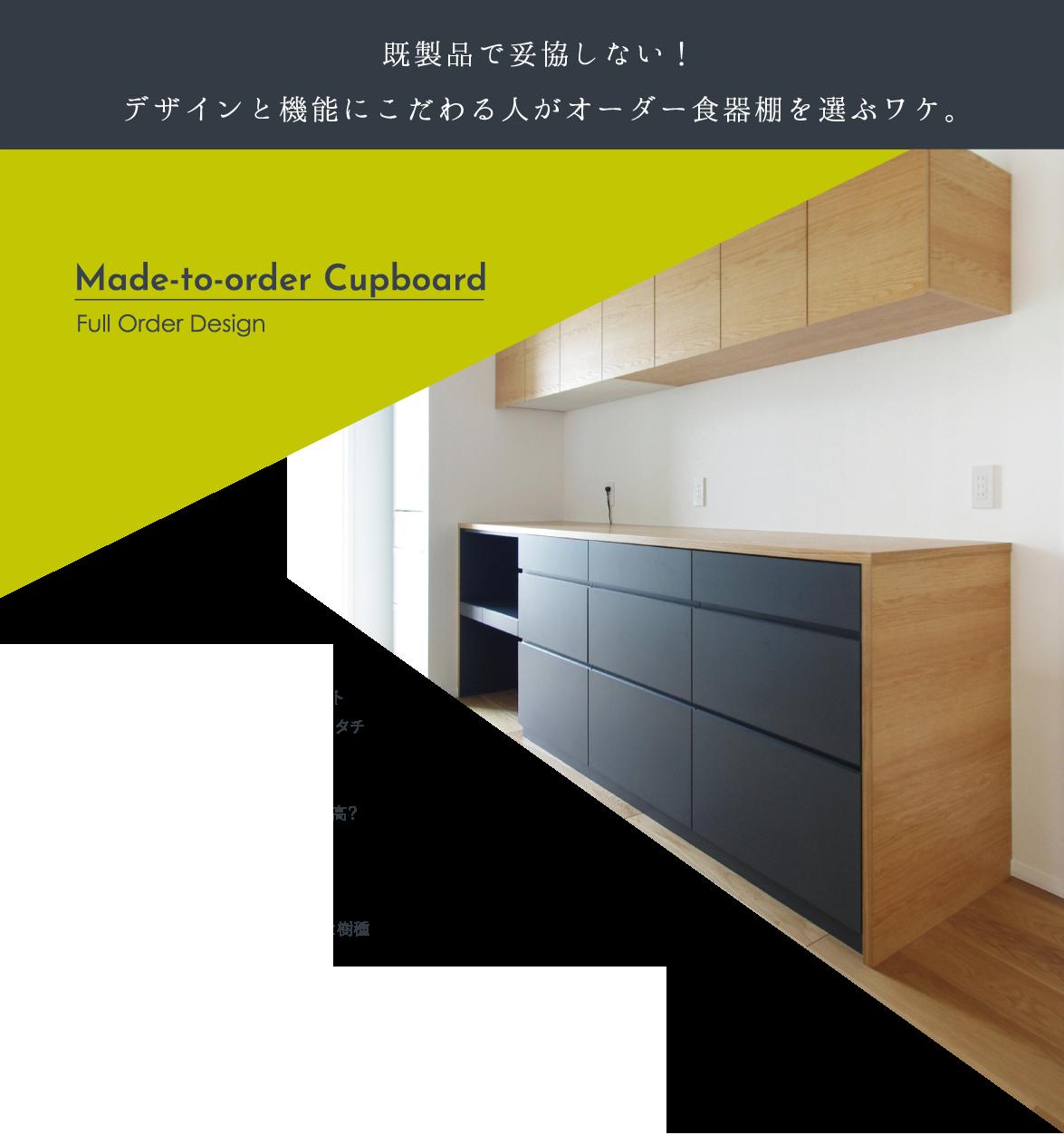 既製品で妥協しない!デザインと機能にこだわる人がオーダー食器棚を選ぶワケ。