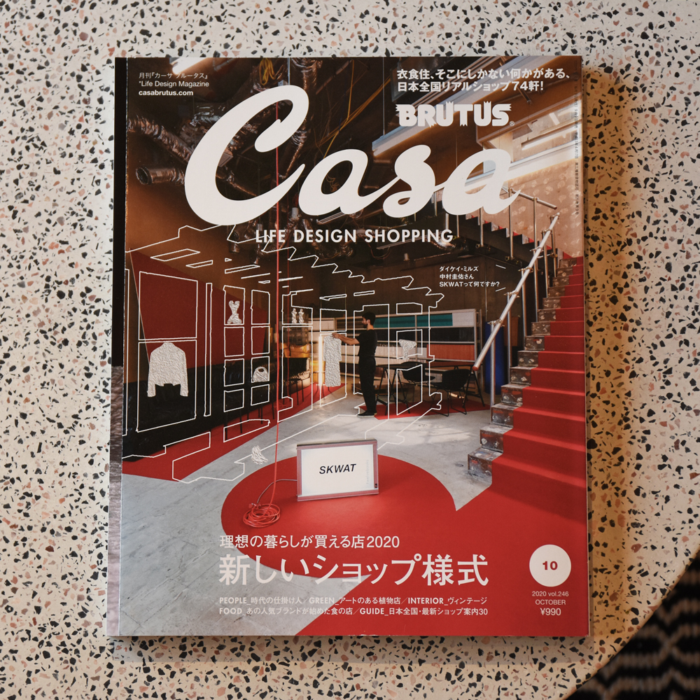雑誌 『Casa BRUTUS 2020年10月号』